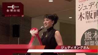 【台湾新聞】20120927ジュディオングさん木版画展、熊本で開幕 木版画家...