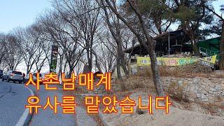 사촌남매계,팔공산,동화사, 통일대불, 거북산장식당,