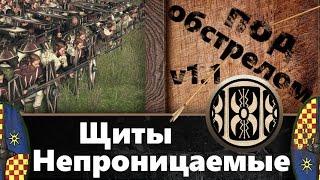 Непроницаемые щиты #1.1 (под обстрелом) | Total War: Rome 2