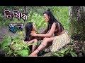 ব্রাজিলে পৃথিবীর একমাত্র নিষিদ্ধ স্থান ! কি আছে এখানে যা আপনাকে চমকে দিতে বাধ্য ! Watch in Bangla
