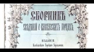 Чеченцы глазами Русских 18 век