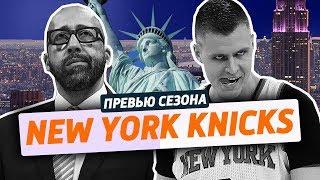 превью сезона ep.2: NEW YORK KNICKS