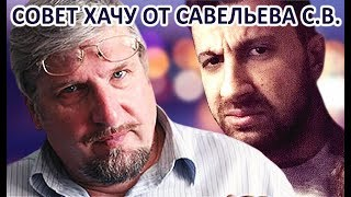 Совет Сардарову / Про жён. Савельев С.В.
