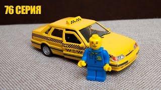 Машинки мультфильм - Мир машинок - 76 серия:  Эвакуатор, Такси.