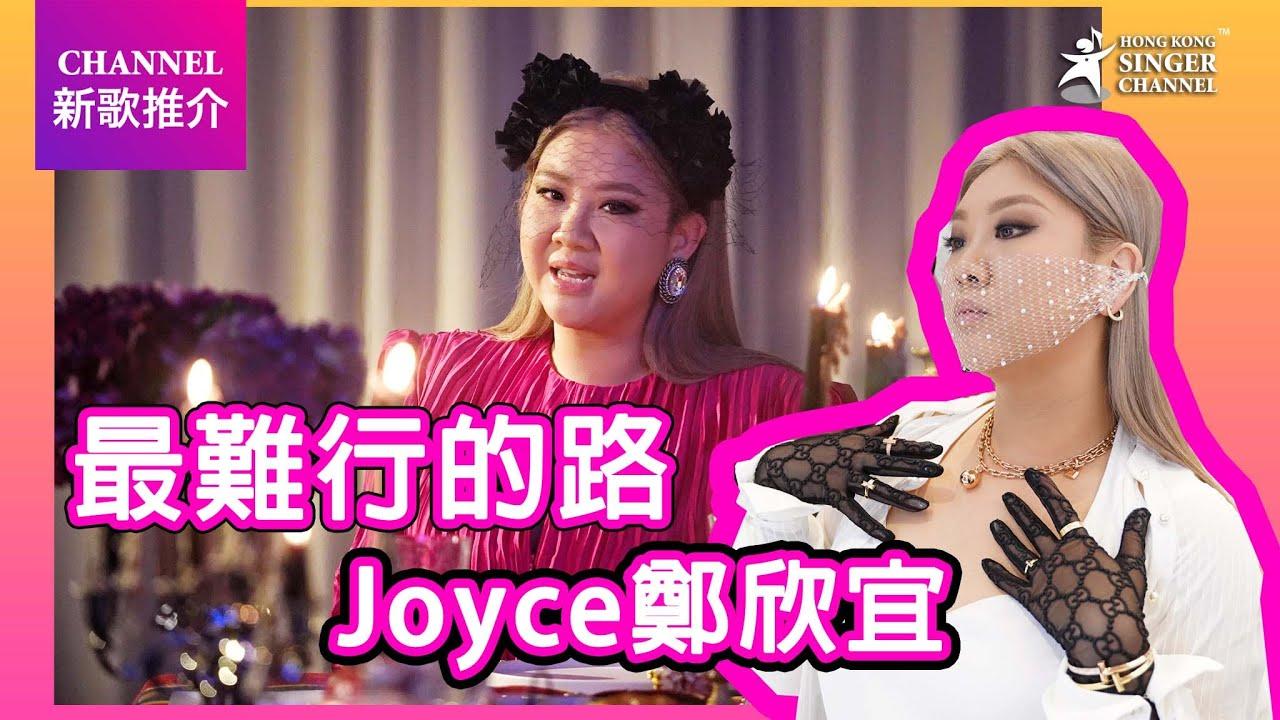 Joyce鄭欣宜|《最難行的路》|Channel新歌推介