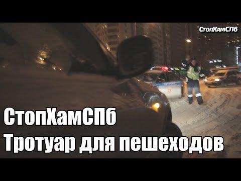 СтопХамСПб - Тротуар