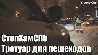 СтопХамСПб - Тротуар для пешеходов