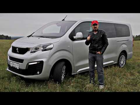 Обзор нового Peugeot Traveller - Тест-драйв.