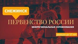 II этап межрегиональный Всероссийских соревнований Девушки до 17 лет Зона УФО СФО ДФО
