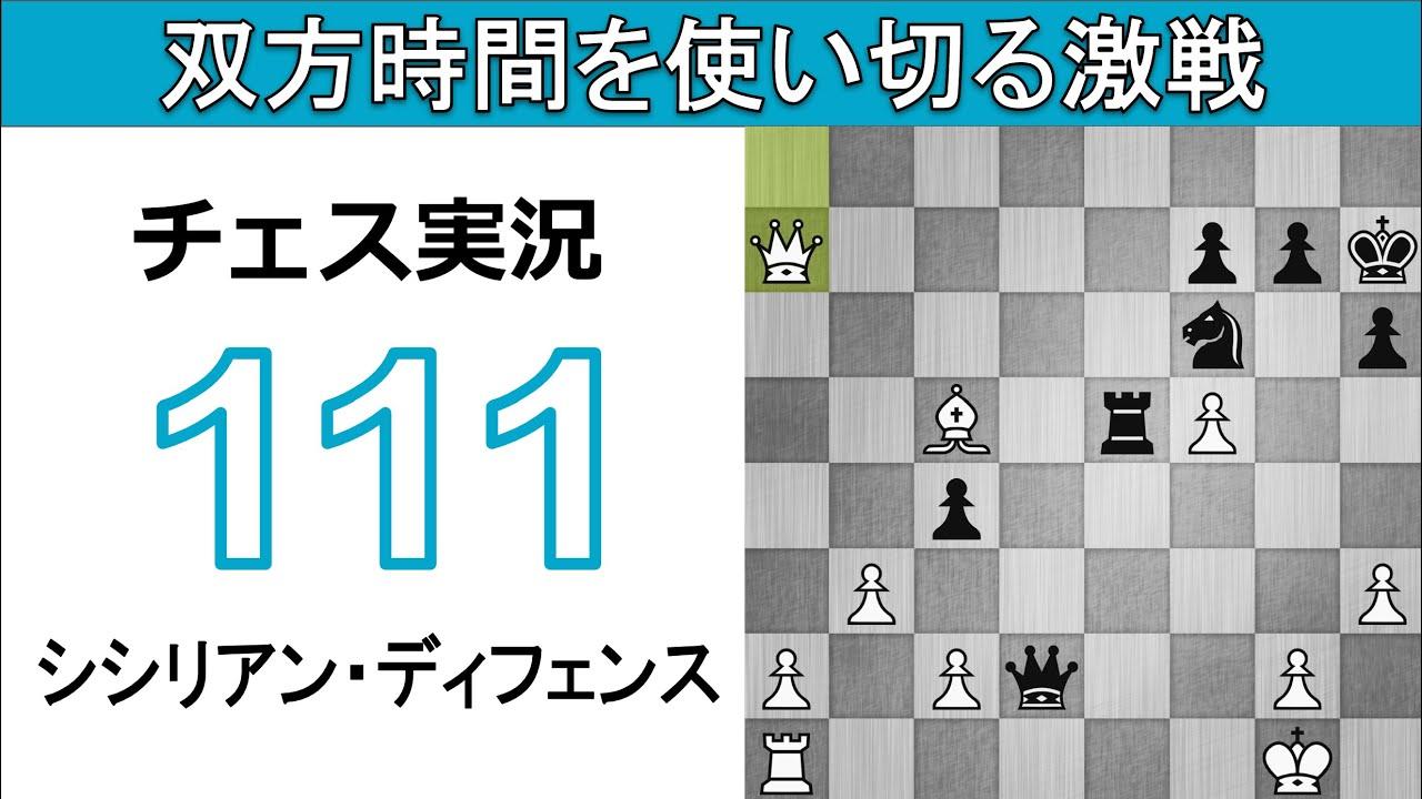 チェス実況 111. 白 R1408 シシリアン・ディフェンス: 双方時間を ...