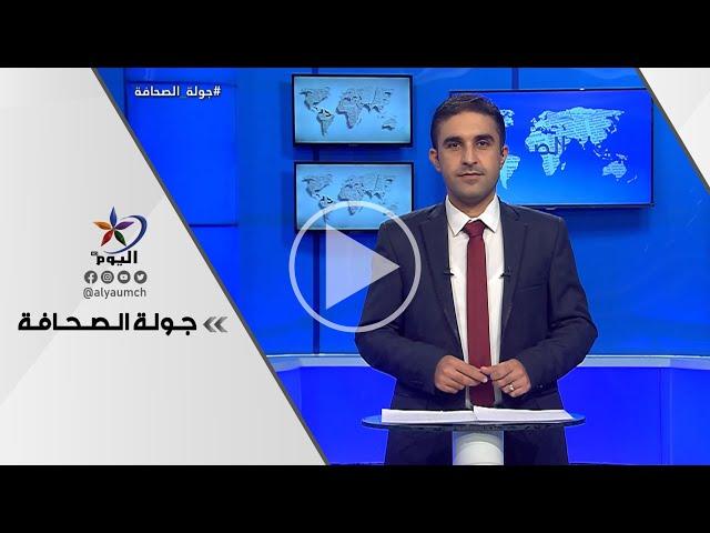 جولة الصحافة   قناة اليوم 20-09-2021