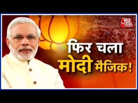 Exit Poll Result Of Assembly Election 2017: PM Modi 'MAGIC' Claim In UP