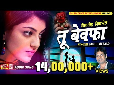 तू बेवफा (Tu Bewafa) - DIL TOD DIYA MERA - Damodar Raao | Latest Hindi Sad Songs