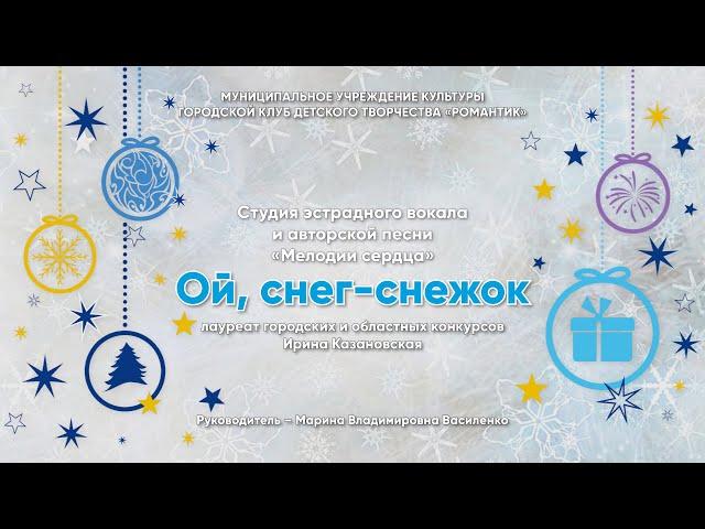 Ирина Казановская - Ой, снег-снежок
