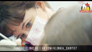 Детская стоматология в клинике Дантист г.Лысково(Детский стоматолог Татьяна Сергеевна Балабина-это особый разговор. Она с успехом совмещает научную деятел..., 2016-02-05T08:28:53.000Z)