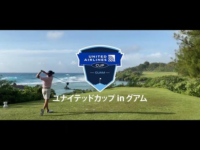 【グアムゴルフツアー】ユナイテッドカップ in グアム イメージビデオ