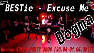 [GP] BESTie - Excuse Me dance cover by Dogma [Ночная KOREA-PARTY 3004 (30.04-01.05.2017)]