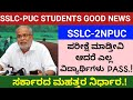 Sweet news for SSLC and PUC students