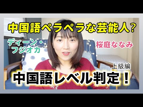 大家好!中国四川出身のヤンチャンです! Youtubeで中国の情報を日本のみなさんにお届けしたいです! 最近中国語勉強している日本の芸能人がど...