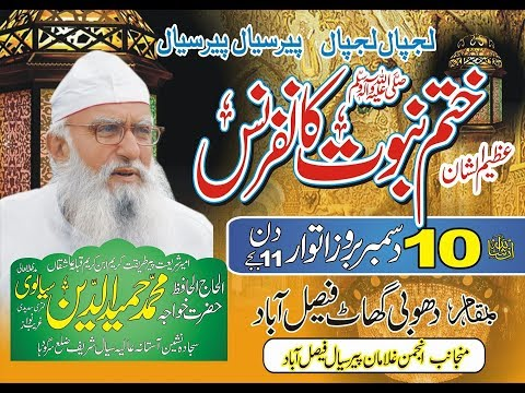tahaffuz khatm e-nabuwat conference faisalabad Dhobi Ghat