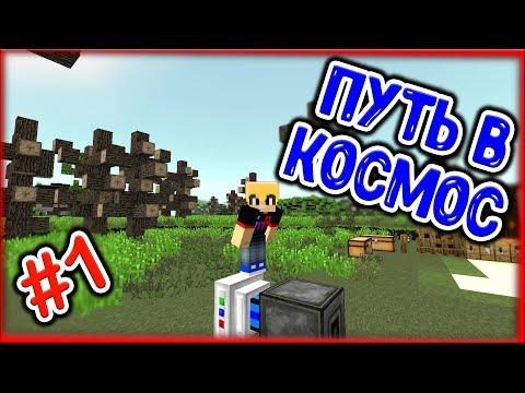 МАЙНКРАФТ ВЫЖИВАНИЕ #1   САМОЕ НАЧАЛО - ПУТЬ В КОСМОС / ВЫЖИВАНИЕ НА СЕРВЕРЕ В Minecraft