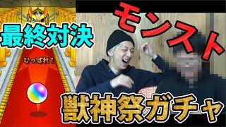【モンスト】獣神祭!重課金ガチャついに決着!!