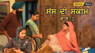 Download Sass Di Sakeem Part 2 II  Plan of mother in law for daughter in law II Being Sikh