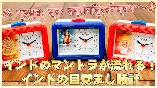こちらの商品との出会いのストーリー インドに買い付けに出かけた時の事、インドの街の一角で神様が書かれたかわいい時計を発見しました。 「なにこれ?」と聞くと、 「マントラ ...