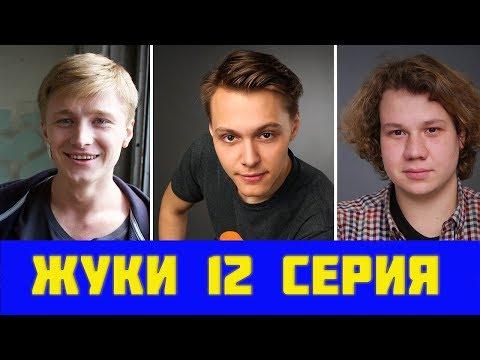 Жуки 12 серия (сериал, 2019) на ТНТ