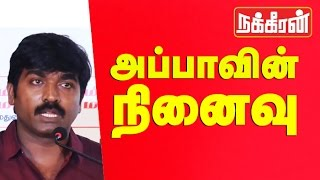 Vijay Sethupathi Emotional speech : When my Dad was admitted in hospital ?