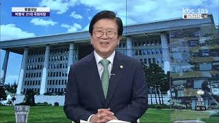 [특별대담] 박병석 국회의장에게 듣는다