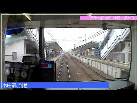【前面展望】名鉄津島線 津島~須ヶ口 準急吉良吉田行き