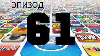 Обзор игр и приложений для iPhone и iPad (61)