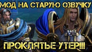 Warcraft 3 Reforged как вернуть старую озвучку!
