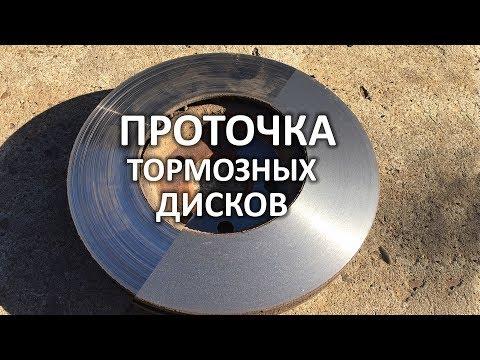 Грамотная проточка тормозных дисков