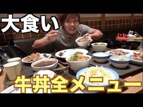 夢が叶った!牛丼松屋で食えるだけメニューを大量注文して大食い!お会計が凄すぎたww