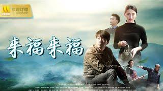 【1080P Full Movie】《来福来福》一个地道农民的科技兴农之路( 刘亚津/ 王小更/ 袁惠芳)
