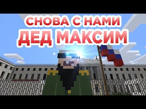 Снова с нами Дед Максим - Прикол Майнкрафт машинима