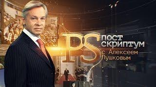 Постскриптум с Алексеем Пушковым 20.12.2014