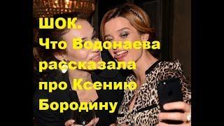 ШОК. Что Водонаева рассказала про Ксению Бородину. ДОМ-2 новости.