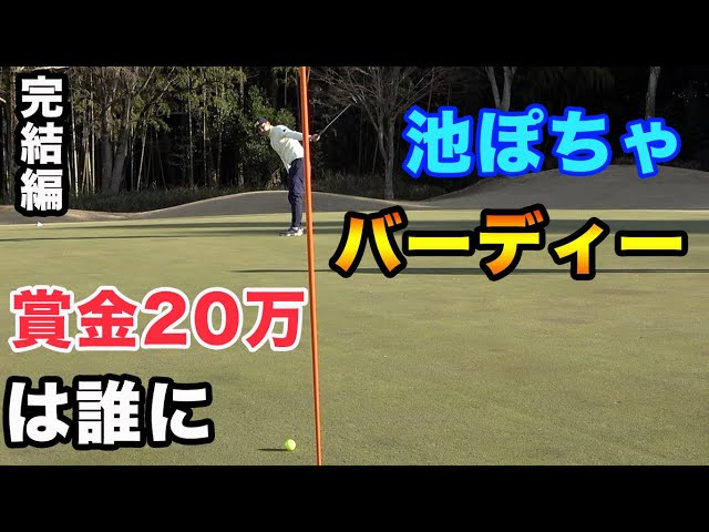 池からバーディー決める男!20万円は誰に!? 賞金20万円かけたプロゴルファーバトル! 第20回Sho-Time Golf Sponsored by Caretta株式会社 完結編