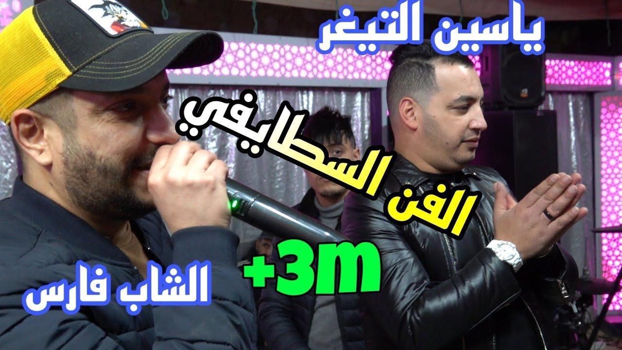 الفن السطايفي مع ياسين التيغر والشاب فارس روعة Yacine Tigre Duo Cheb Fares Live 2021
