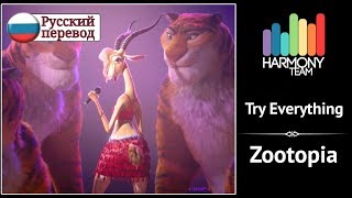 [Zootopia RUS cover] HaruWei – Try Everything [Harmony Team]