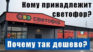 Секрет низких цен в магазине Светофор. Кто владелец.Почему надо сходить в Светофор.