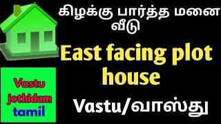 கிழக்கு  பார்த்த வீடு வாஸ்து /கிழக்கு  மனை/East facing house and plot vastu in tamil