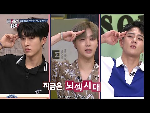 IKON On Problematic Men Ep 171 [Eng Sub] (11/11)