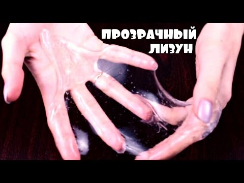 Прозрачный лизун за 1 минуту | Как сделать прозрачный лизун | DIY