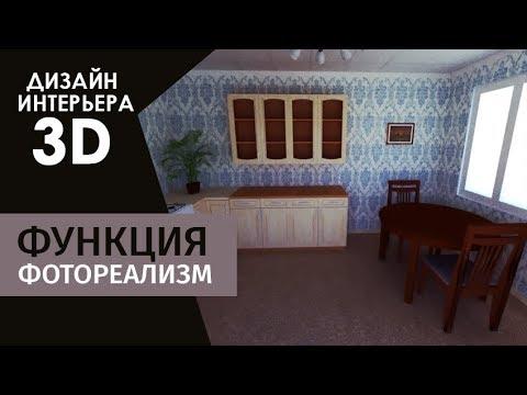 Фотореалистичная визуализация: Дизайн Интерьера 3D