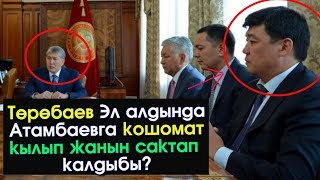 Сайтка Саякат-23.11.17 | Кечки Саясий ушак-имиштер топтому | Саясатка Саякат