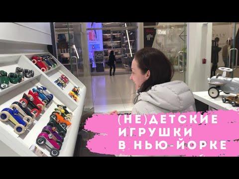 Крутой магазин детских игрушечных машинок в Нью-Йорке